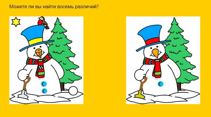 Снеговик отличи